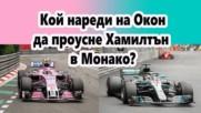 Кой нареди на Окон да пропусне Хамилтън в Монако?