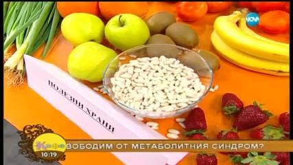 Mитове за метаболитния синдром - На кафе (28.04.2015г.)