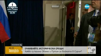 Путин: С Обама имахме много делови разговор