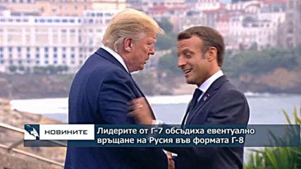 Лидерите от Г-7 обсъдиха евентуално връщане на Русия