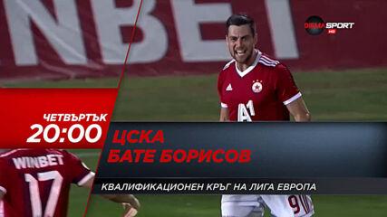 ЦСКА – БАТЕ Борисов на 17 септември, четвъртък от 20.00 ч. по DIEMA SPORT