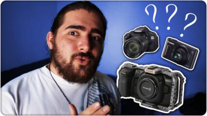 Нужна ли ви е скъпа камера за да станете влогър ?