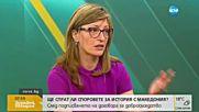 Захариева: Македонците искат да решат проблемите със съседите си