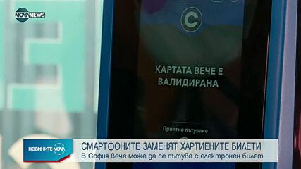 В столицата вече може да се пътува с електронен билет