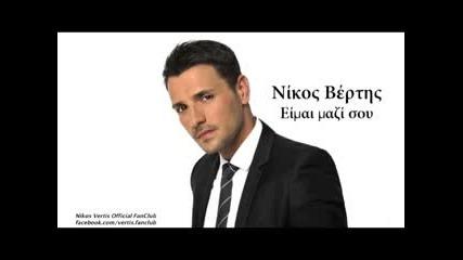Nikos Vertis - Eimai mazi sou 2012