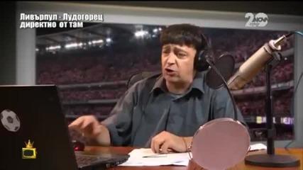 Алекси Сукалчев коментира Лудогорец - Ливърпул, 24 часа преди мача. Господари на ефира