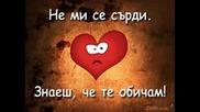 обичам те и искам всеки това да знае,  обичам те но дори и тази дума звучи слабо искам те..обичам те