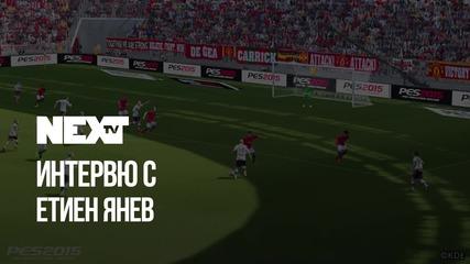 NEXTTV 040: Гост: Етиен Янев