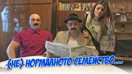 (НЕ)нормалното семейство на Тодор, Славка, Горан и Дарина...(кучето и котката не дойдоха на снимки)