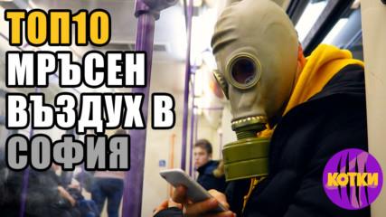 ТОП 10 Най-отровен въздух в София