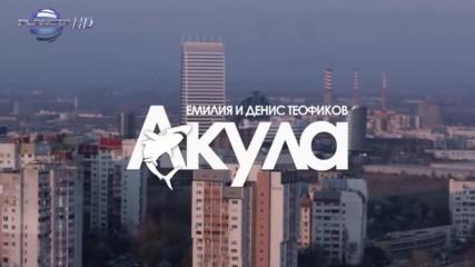 Eмилия и Денис Теофиков - Акула Hd - Без Лого - master
