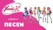 WINX Сезон 8 - гледайте само по Super Toons!