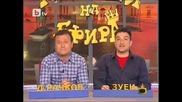 Бай Брадър Дебили, Епизод 1, 12.04.2010