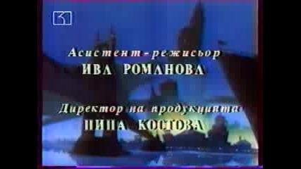 Чернoкрилия Паток Начална Песен и Българския Disney Екип