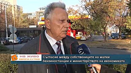Съгласие между собствениците на малки бензиностанции и министерството на икономиката