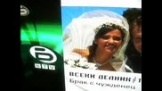 брак с чужденец всеки делник от 17 часа реклама по btv
