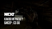 """NEXTTV 048: """"Какво играеш?"""" Бисер: Counter-Strike: Global Offensive"""