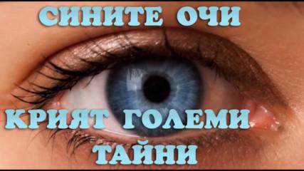 Сините очи крият дълбоки тайни