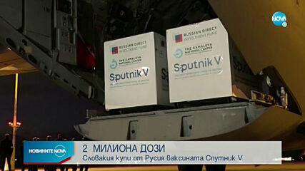 Словакия купи 2 милиона дози от руската ваксина