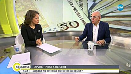 Хампарцумян: Икономиката е циклична, не можеш да вървиш само нагоре