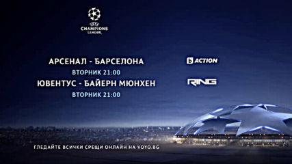 Реклама на Шампионска лига 2015-2016 на 23 Февруари
