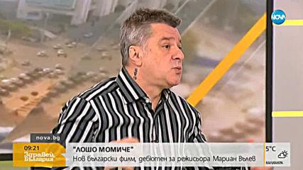 """""""Лошо момиче"""": Нов български филм, дебютен за режисьора Мариан Вълев"""