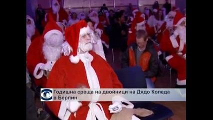 Годишна среща на двойници на Дядо Коледа в Берлин