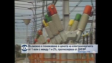 Възможно е понижаване в цената на електроенергията от 1 юли с между 1 и 2%, прогнозираха от ДКЕВР