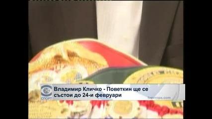Владимир Кличко – Поветкин ще се състои на 24-и февруари