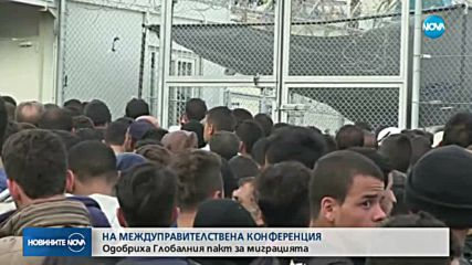 ООН прие пакта за миграция на конференция в Маракеш