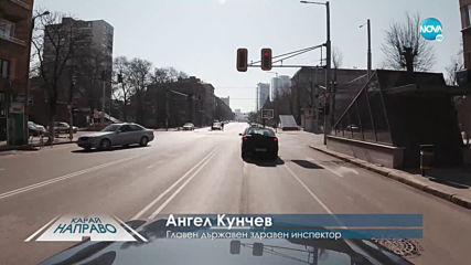 """""""Карай направо"""" с доцент Ангел Кунчев (21.03.2020)"""