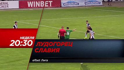 Футбол: Лудогорец – Славия, мач от efbet Лига от 20.30 ч. на 25 август, неделя по DIEMA SPORT