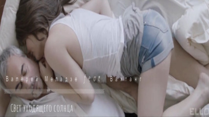 Валерий Меладзе feat. Вахтанг - Свет уходящего солнца (бг превод)