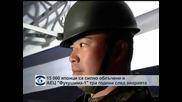 """15 000 японци са силно облъчени в АЕЦ """"Фукушима-1"""""""