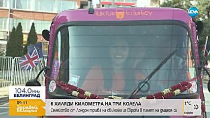 Семейство от Лондон тръгва на обиколка из Европа в памет на дъщеря си