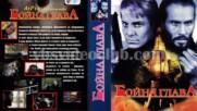 Бойна глава (синхронен екип, дублаж на Айпи Видео, 1997 г.) (запис)