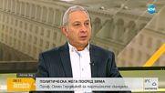 Проф. Огнян Герджиков: Румен Радев е по-различен президент от всички предишни
