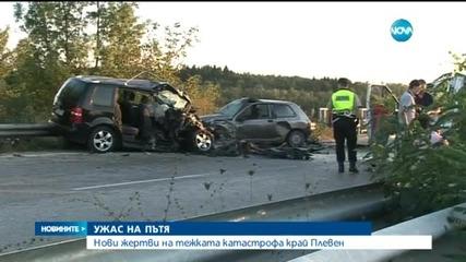Още двама души починаха след тежката катастрофа в Плевен