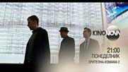 """""""Зрителна измама 2"""" на 8 юни, понеделник от 21.00 ч. по KINO NOVA"""