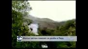 Малък самолет се разби в Перу