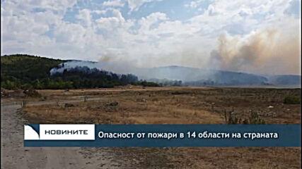 Опасност от пожари в 14 области на страната