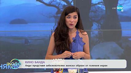 """Андреа Банда Банда: Кои са най-вълнуващите кино новини? - """"На кафе"""" (02.07.2020)"""