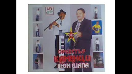 ork.kamenci - Strahoten Kuchek (гюм шапа - 2009) Dj.mazen