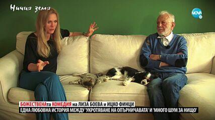 """""""Ничия земя"""": В общ кадър – Лиза Боева и Ицко Финци (23.10.2021)"""