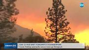 Пак се разгарят смъртоносните пожари в Калифорния