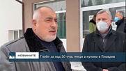 Глоби за над 50 участници в купона в Пловдив