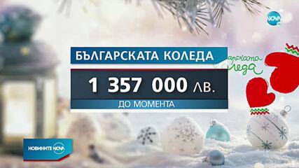 """Колко успя да събере """"Българската Коледа"""""""