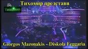 _bg_ Трудна Луна Giorgos Mazonakis