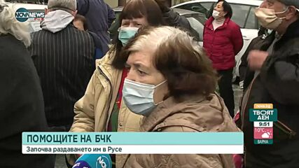 В Русе започна раздаване на помощи от БЧК