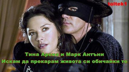 Тина Арена и Марк Антъни - Искам да прекарам живота си обичайки те